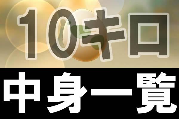 タマゴ ポケモン 当たり go